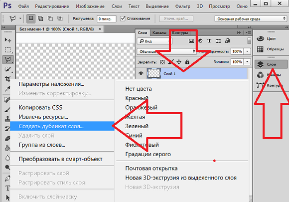 Как сделать новые слои в cs6 - SL photo