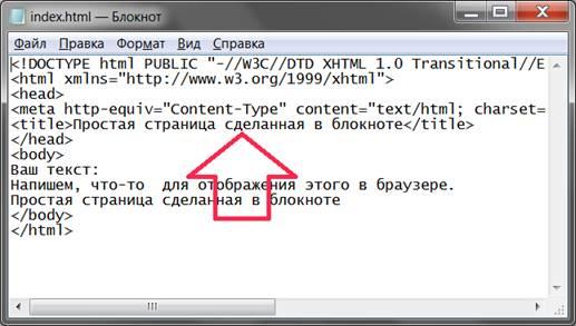 Как сделать сайт на блокноте html