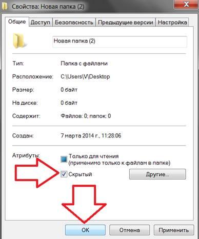 Как сделать имя папки невидимым на windows 7