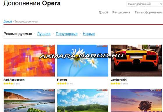 Как сделать свою тему для opera