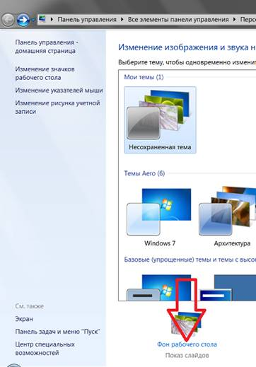 Меняется картинка на рабочем столе windows 7 11